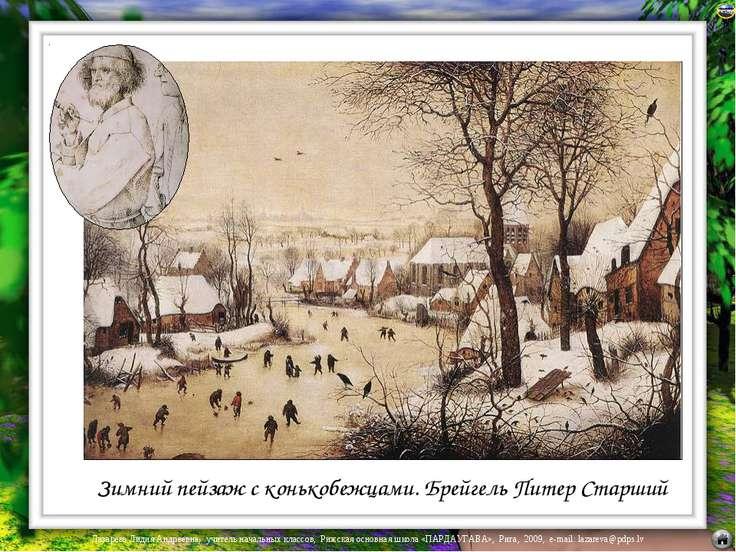 Зимний пейзаж с конькобежцами. Брейгель Питер Старший Лазарева Лидия Андреевн...