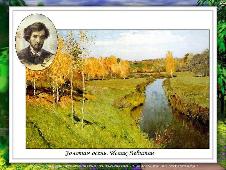 Золотая осень. Исаак Левитан Лазарева Лидия Андреевна, учитель начальных клас...