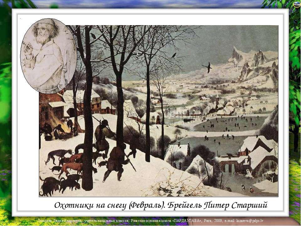 Охотники на снегу (Февраль). Брейгель Питер Старший Лазарева Лидия Андреевна,...