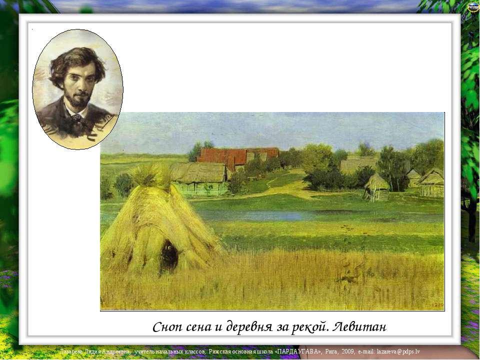 Сноп сена и деревня за рекой. Левитан Лазарева Лидия Андреевна, учитель начал...
