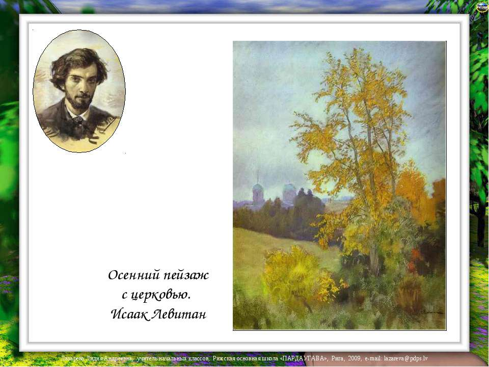 Осенний пейзаж с церковью. Исаак Левитан Лазарева Лидия Андреевна, учитель на...