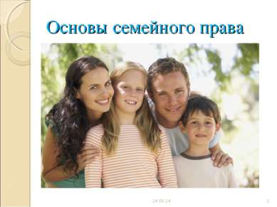 Основы семейного права * *