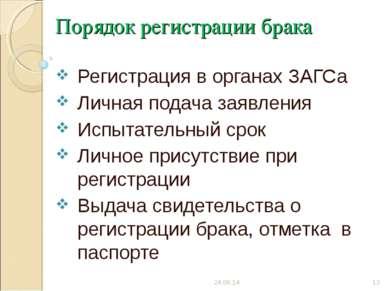 Порядок регистрации брака Регистрация в органах ЗАГСа Личная подача заявления...