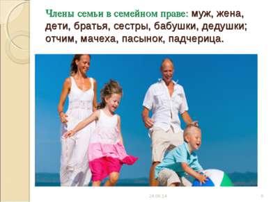 Члены семьи в семейном праве: муж, жена, дети, братья, сестры, бабушки, дедуш...