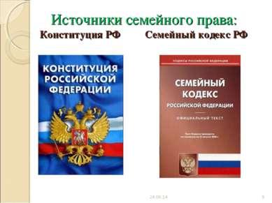 Источники семейного права: Конституция РФ Семейный кодекс РФ * *