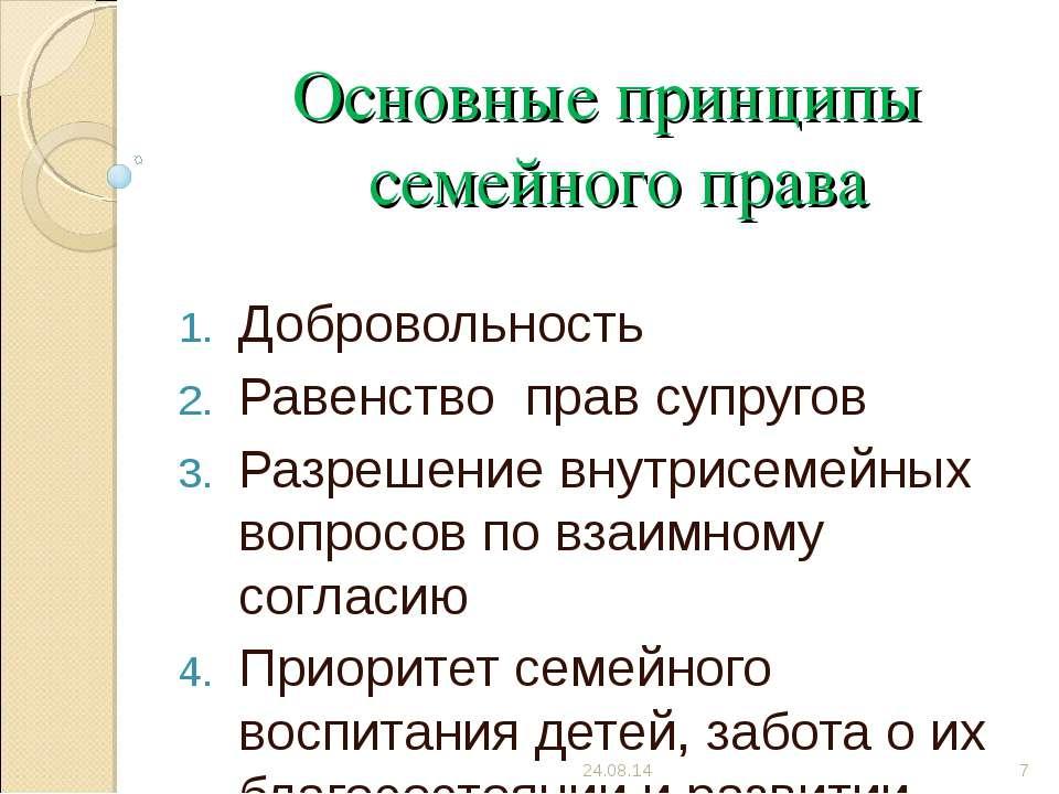 Основные принципы семейного права Добровольность Равенство прав супругов Разр...