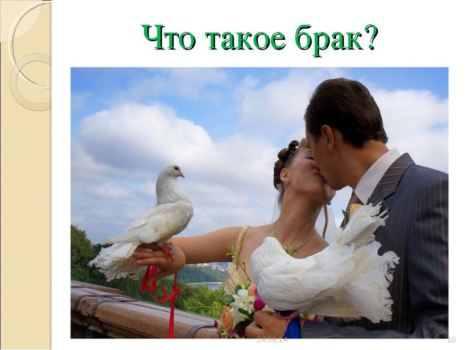 Что такое брак? * *