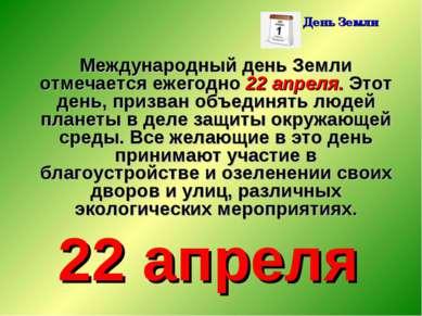 Международный день Земли отмечается ежегодно 22 апреля. Этот день, призван об...