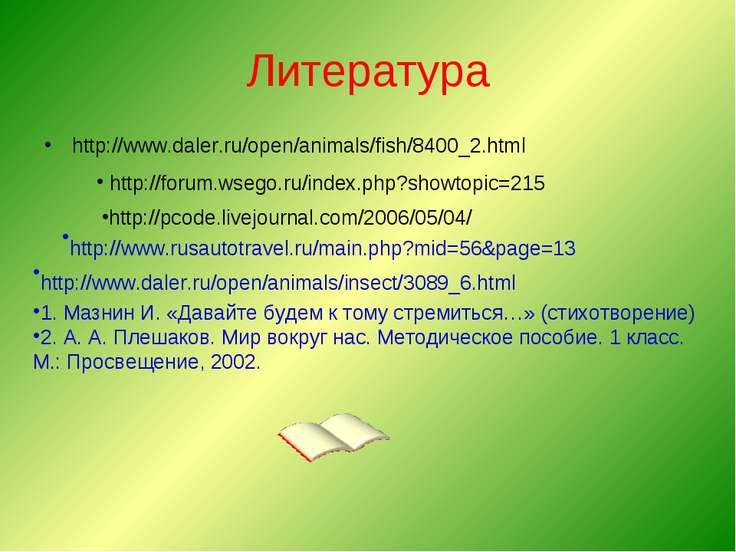 Литература http://www.daler.ru/open/animals/fish/8400_2.html http://pcode.liv...
