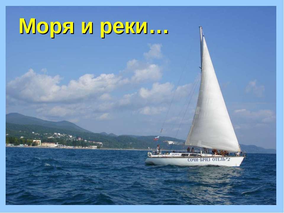 Моря и реки…