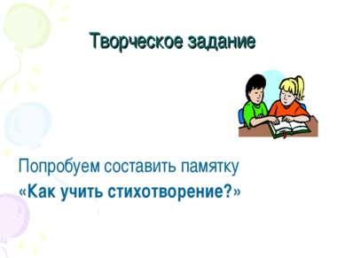 Творческое задание Попробуем составить памятку «Как учить cтихотворение?»