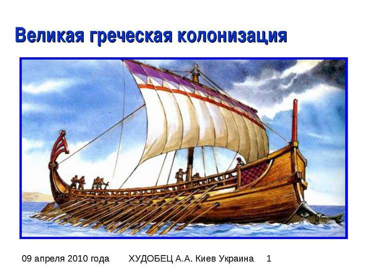 Великая греческая колонизация ХУДОБЕЦ А.А. Киев Украина