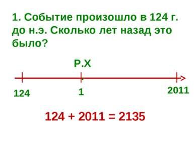 1. Событие произошло в 124 г. до н.э. Сколько лет назад это было? 1 Р.Х. 124 ...