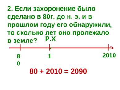 2. Если захоронение было сделано в 80г. до н. э. и в прошлом году его обнаруж...