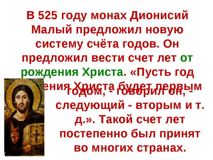 В525 году монах Дионисий Малыйпредложил новую систему счёта годов. Он предл...