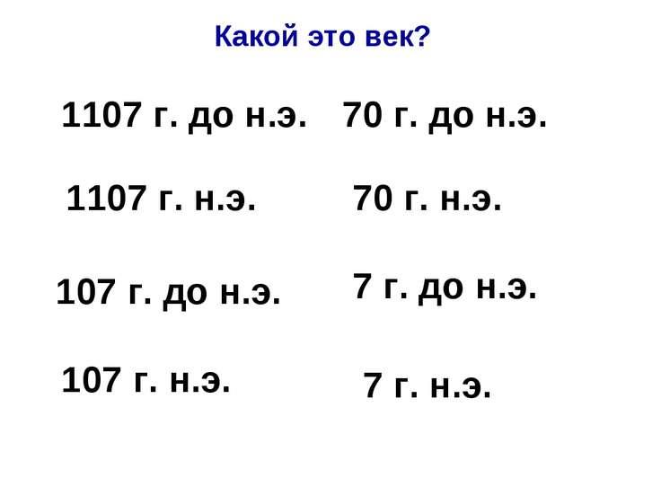 Какой это век? 1107 г. до н.э. 1107 г. н.э. 107 г. до н.э. 107 г. н.э. 70 г. ...