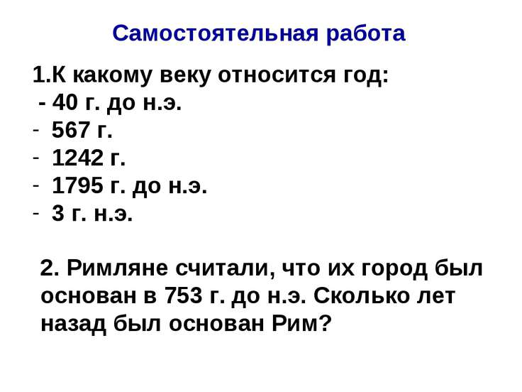 Самостоятельная работа К какому веку относится год: - 40 г. до н.э. 567 г. 12...