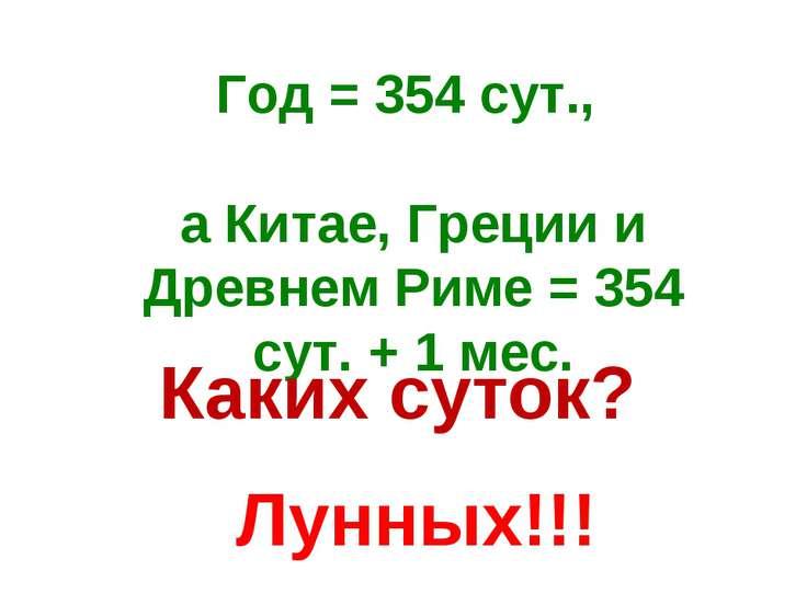 Год = 354 сут., а Китае, Греции и Древнем Риме = 354 сут. + 1 мес. Каких суто...
