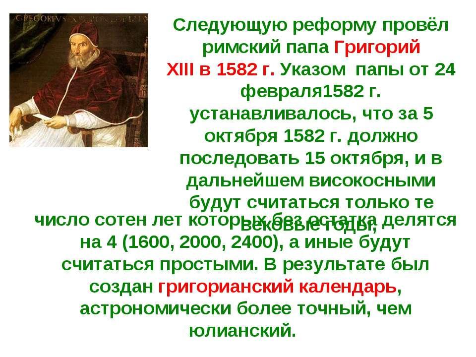 число сотен лет которых без остатка делятся на 4 (1600,2000,2400), а иные б...