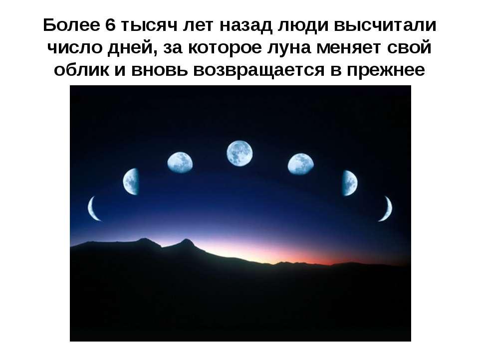 Более 6 тысяч лет назад люди высчитали число дней, за которое луна меняет сво...