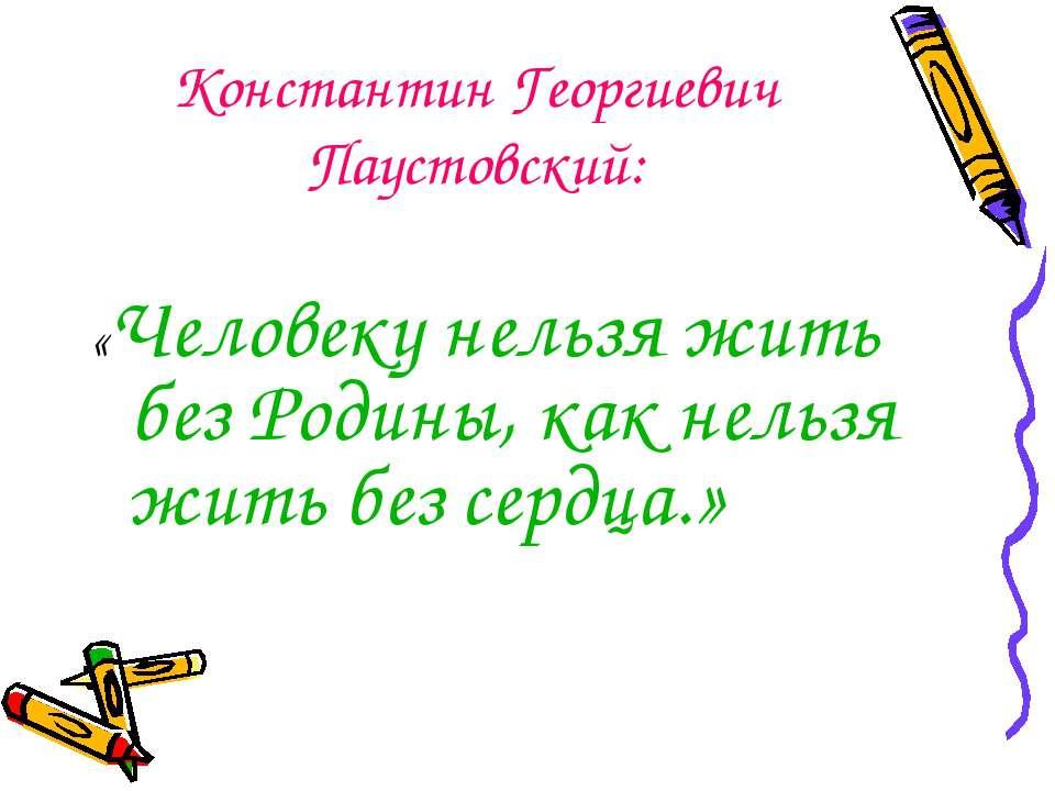 Константин Георгиевич Паустовский: «Человеку нельзя жить без Родины, как нель...