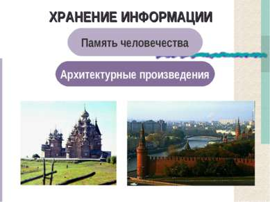 ХРАНЕНИЕ ИНФОРМАЦИИ Память человечества Архитектурные произведения