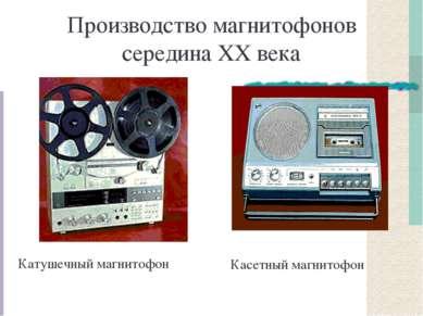 Производство магнитофонов середина XX века Катушечный магнитофон Касетный маг...