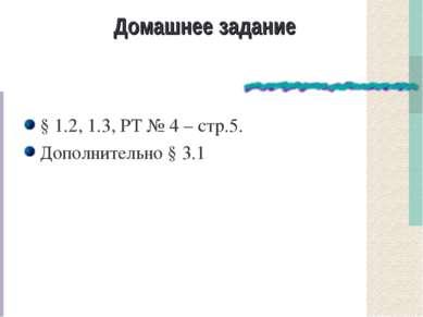 Домашнее задание § 1.2, 1.3, РТ № 4 – стр.5. Дополнительно § 3.1