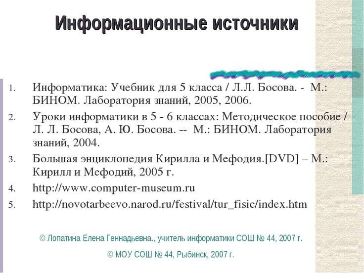 Информационные источники Информатика: Учебник для 5 класса / Л.Л. Босова. - М...