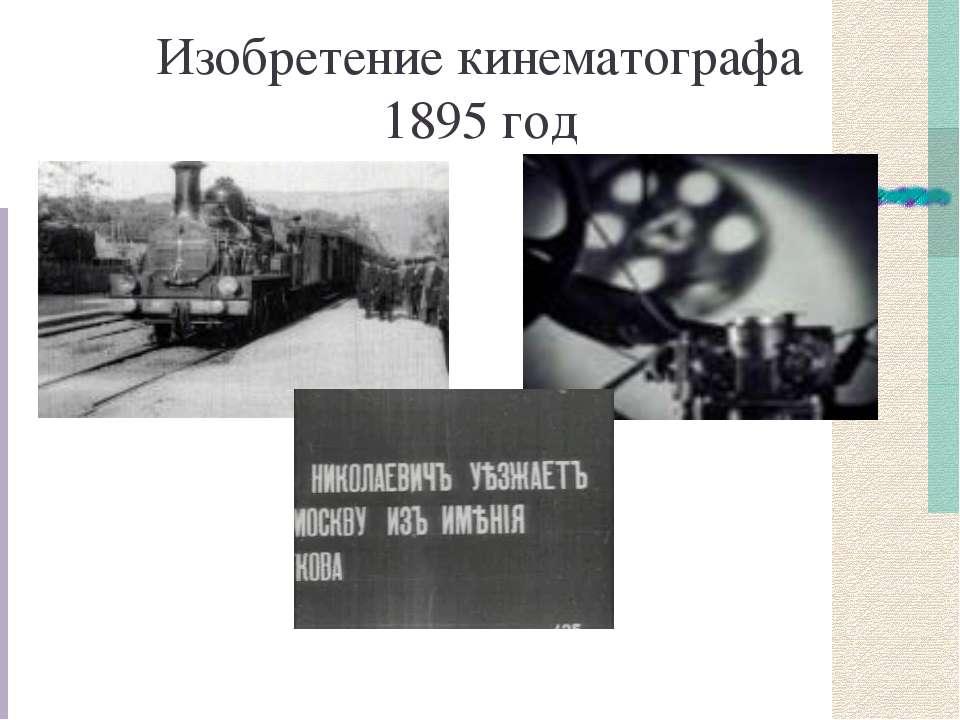 Изобретение кинематографа 1895 год