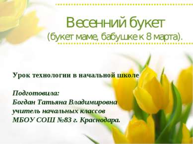 Весенний букет (букет маме, бабушке к 8 марта). Урок технологии в начальной ш...