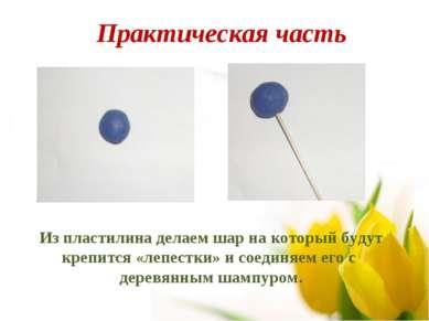 Из пластилина делаем шар на который будут крепится «лепестки» и соединяем его...