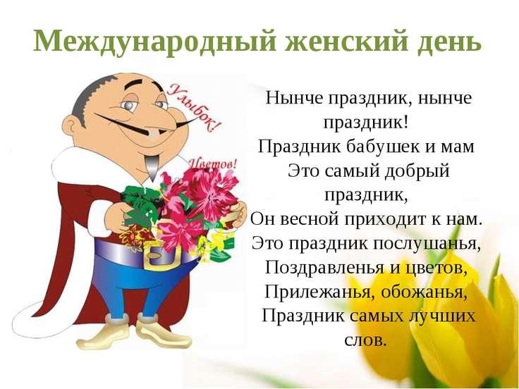 Международный женский день Нынче праздник, нынче праздник! Праздник бабушек и...