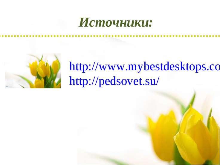 Источники: http://www.mybestdesktops.com/2008/04/03/spring-flowers-5/ http://...