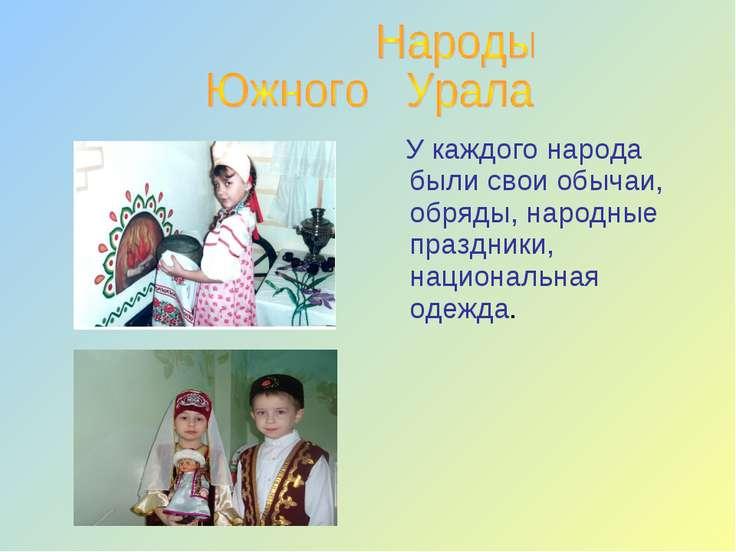 У каждого народа были свои обычаи, обряды, народные праздники, национальная о...