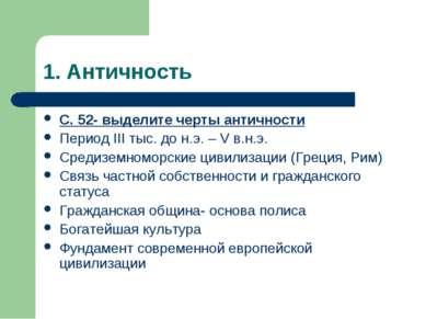 1. Античность С. 52- выделите черты античности Период III тыс. до н.э. – V в....