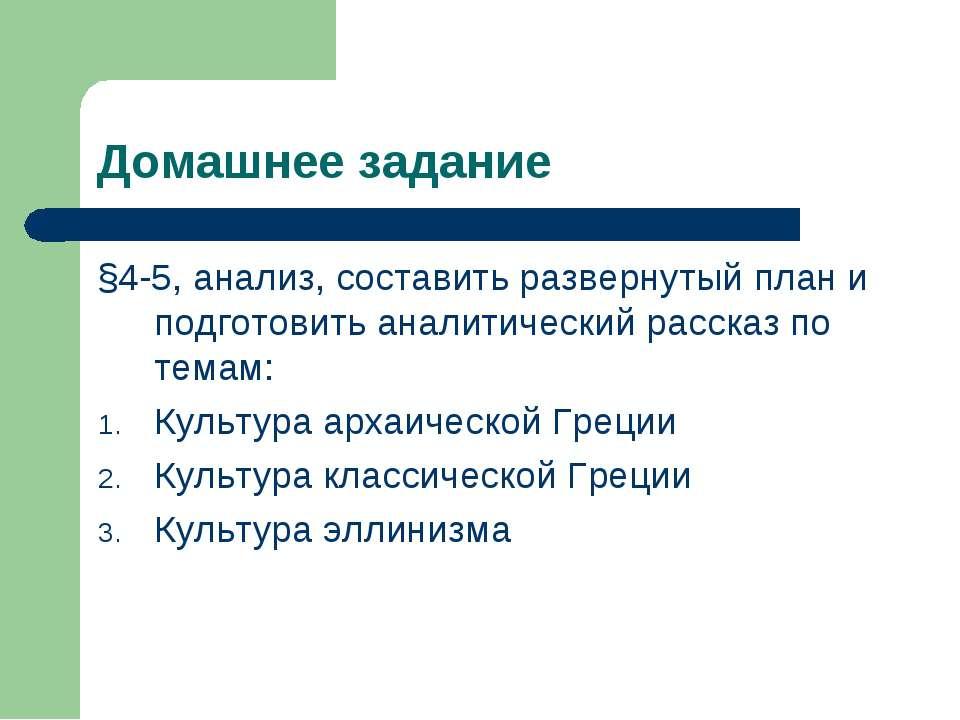 Домашнее задание §4-5, анализ, составить развернутый план и подготовить анали...