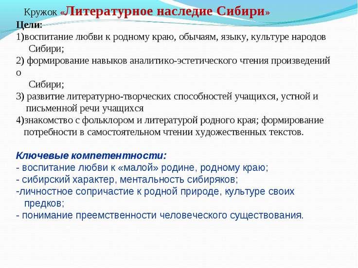 Кружок «Литературное наследие Сибири» Цели: воспитание любви к родному краю, ...