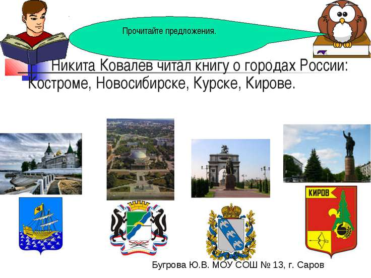 Никита Ковалев читал книгу о городах России: Костроме, Новосибирске, Курске, ...