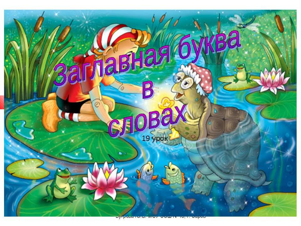 19 урок Бугрова Ю.В. МОУ СОШ № 13, г. Саров