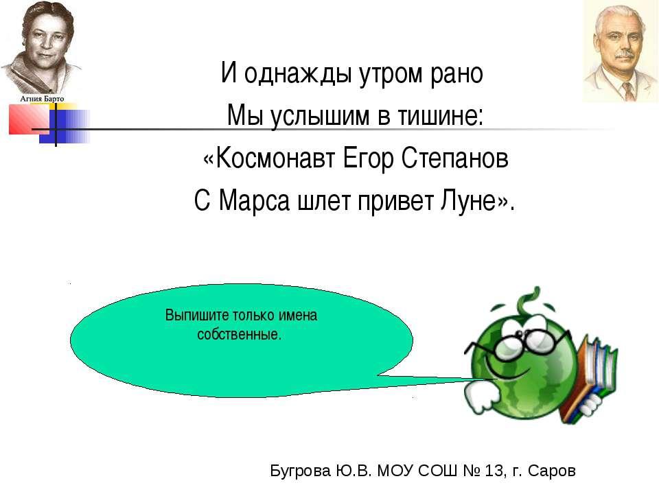 И однажды утром рано Мы услышим в тишине: «Космонавт Егор Степанов С Марса шл...