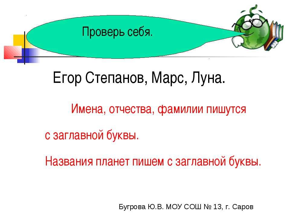Проверь себя. Егор Степанов, Марс, Луна. Имена, отчества, фамилии пишутся с з...