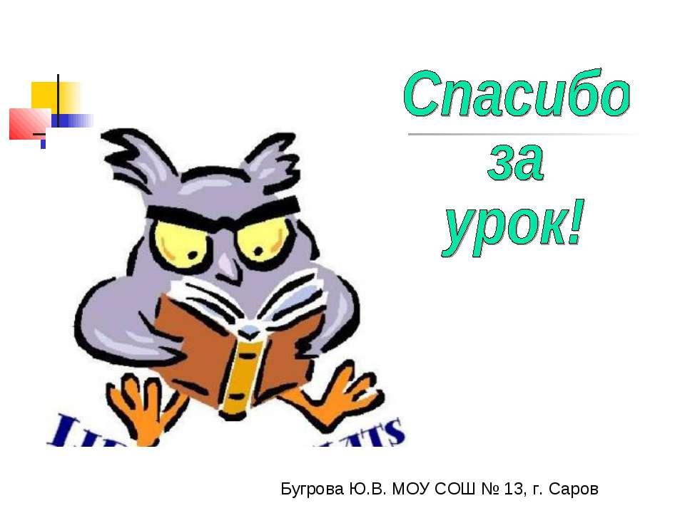 Бугрова Ю.В. МОУ СОШ № 13, г. Саров