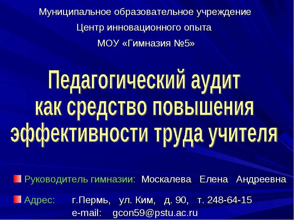 Муниципальное образовательное учреждение Руководитель гимназии: Москалева Еле...