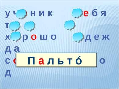 у ч е н и к р е б я т а х о р о ш о о д е ж д а с о б а к а з а в о д