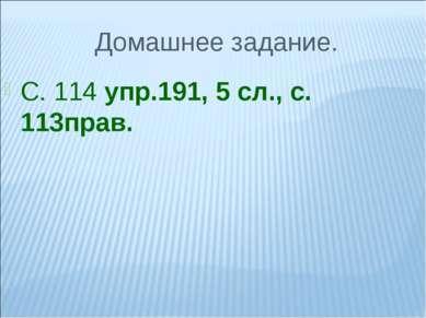 Домашнее задание. С. 114 упр.191, 5 сл., с. 113прав.