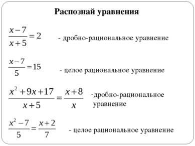 Распознай уравнения - целое рациональное уравнение - дробно-рациональное урав...