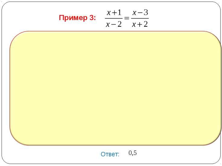 Ответ: Пример 3: