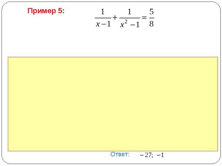 Пример 5: Ответ: