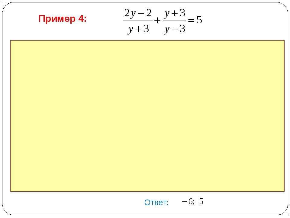 Пример 4: Ответ: